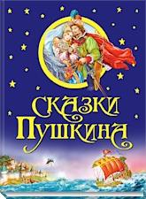 Книга Сказки Пушкина