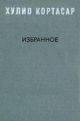 Книга Хулио Кортасар