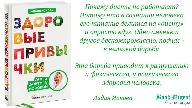 Здоровые привычки Доктор Ионова