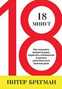 Книга 18 минут