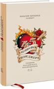 Книга 45 татуировок менеджера