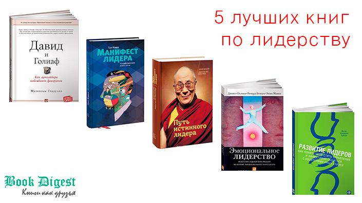 5 лучших книг по лидерству