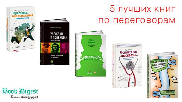 5 лучших книг по переговорам