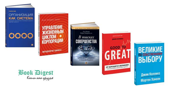 Лучшие книги по управлению компанией