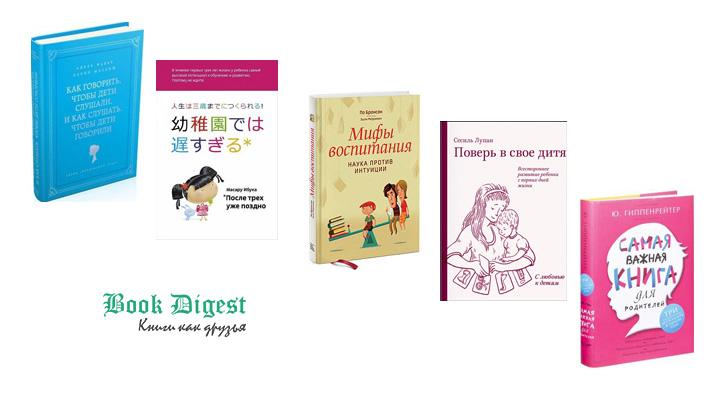 5 лучших книг по воспитанию детей