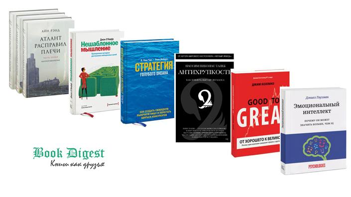 6 лучших книг по бизнесу
