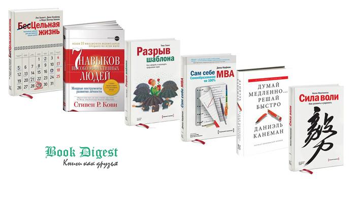 Лучшие книги по личному развитию