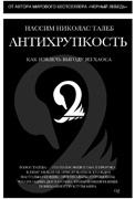 Книга Антихрупкость
