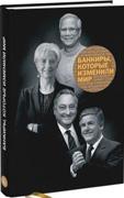 Книга Банкиры, которые изменили мир