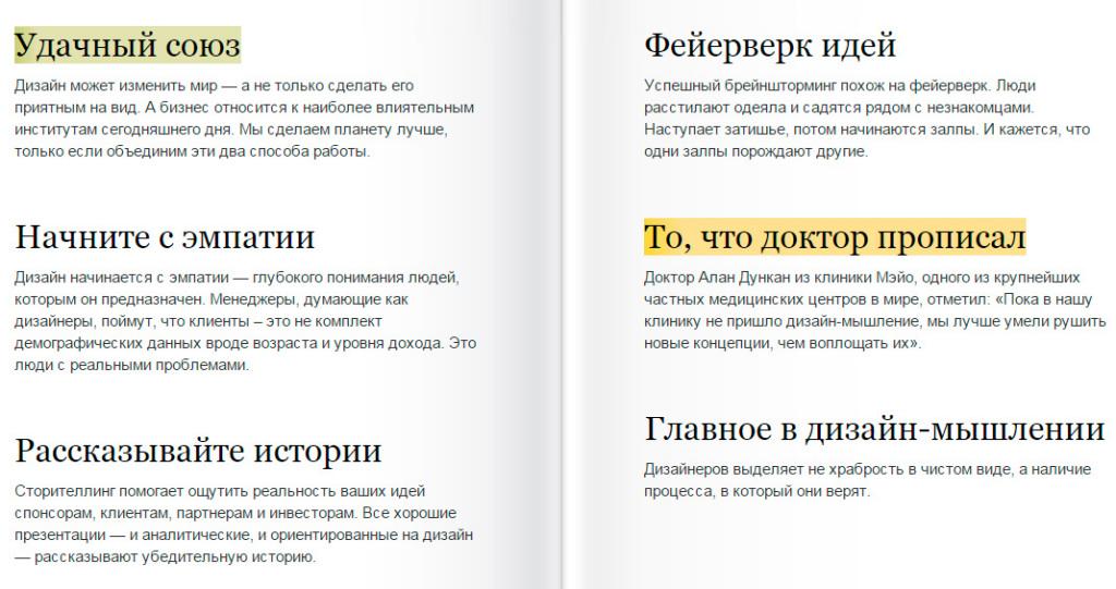 Думай как дизайнер: цитаты из книги