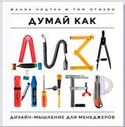 Книга Думай как дизайнер
