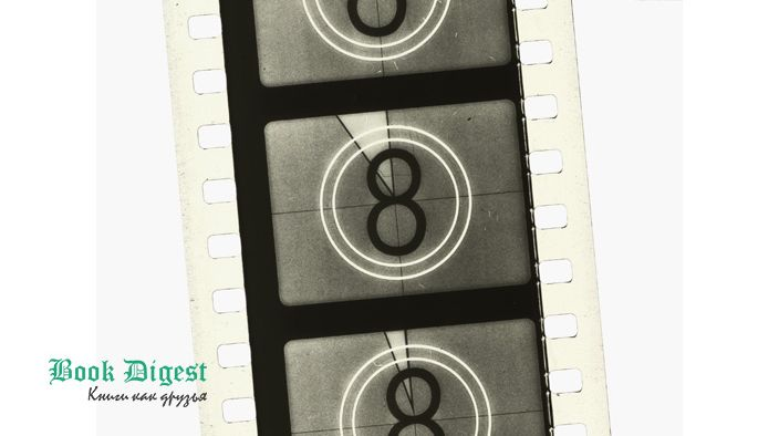 Фильмы, снятые по книгам