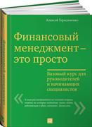 Книга Финансовый менеджмент - это просто