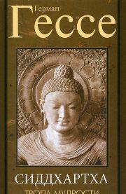 Книга Тропа мудрости. Сиддхартха