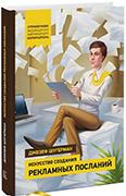 Книга Искусство создания рекламных посланий