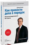 Книга Как привести дела в порядок