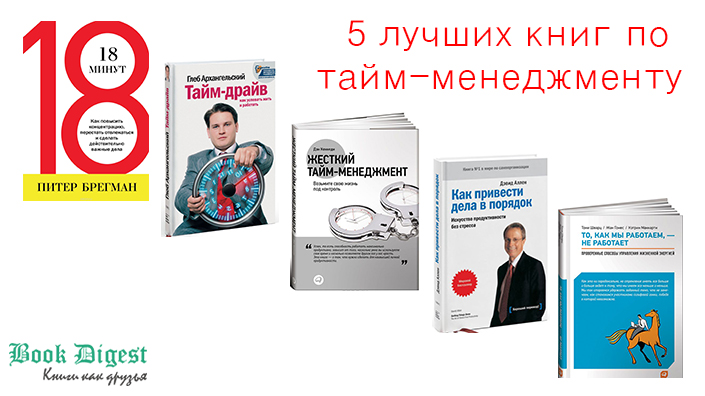 Пять лучших книг по тайм-менеджменту
