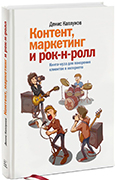 Книга Контент, маркетинг и рок-н-ролл