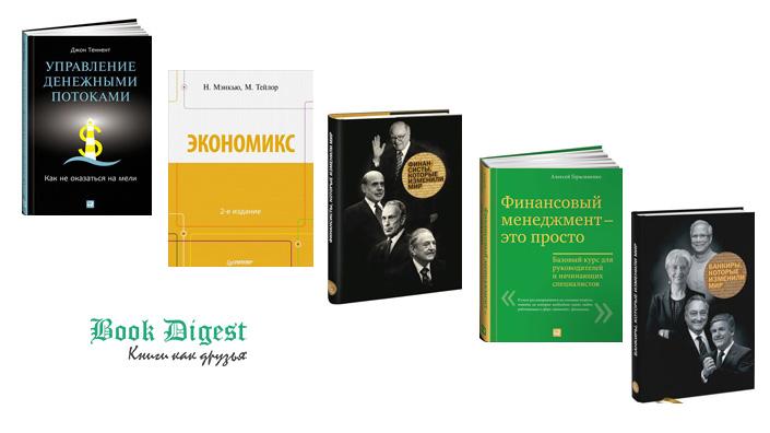 Лучшие книги по экономике и финансам