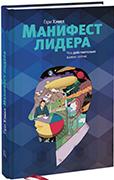 Книга Манифест лидера