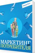 Книга Маркетинг от потребителя