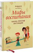 Книга Мифы воспитания