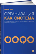 Книга Организация как система