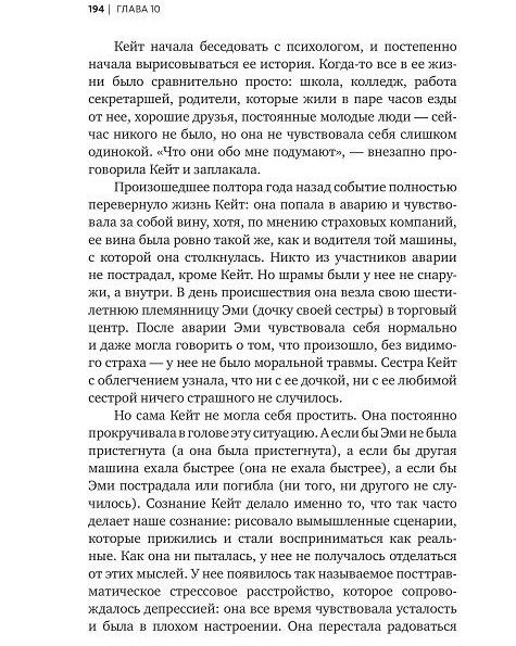 Книга Осознанность - фрагмент