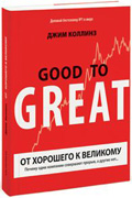 Книга От хорошего к великому Джим Коллинз