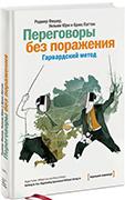 Книга Переговоры без поражения