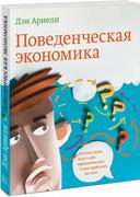 Книга Поведенческая экономика