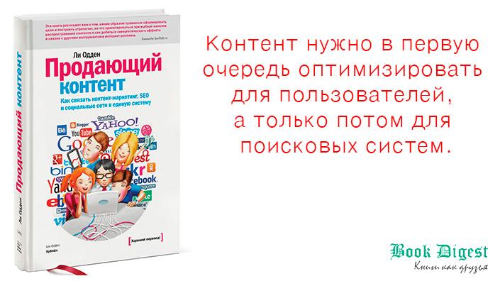 книга Продающий контент