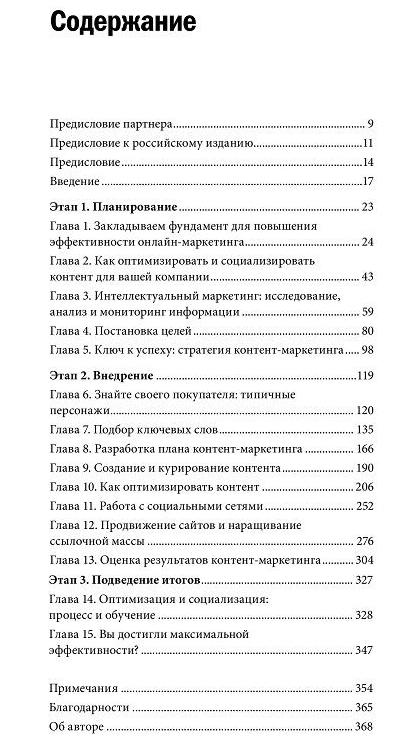 Содержание книги Продающий контент