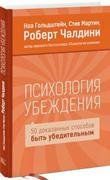 Книга Психология убеждения