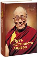 Книга Путь истинного лидера