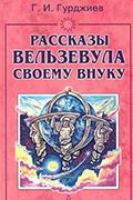 Книга Рассказы Вельзевула своему внуку