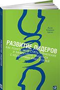 Книга Развитие лидеров