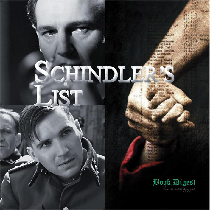 Книга Список Шиндлера