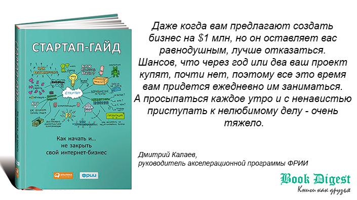 Книга Стартап-гайд