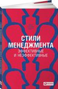 Книга Стили менеджмента