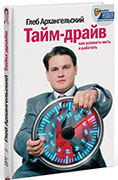 Книга Тайм-драйв