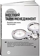 Книга Жесткий тайм-менеджмент