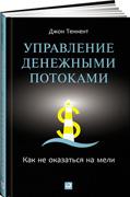 Книга Управление денежными потоками