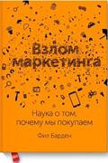Книга Взлом маркетинга