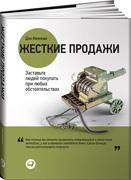 Книга Жесткие продажи