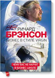 Книга Бизнес в стиле Вирджин