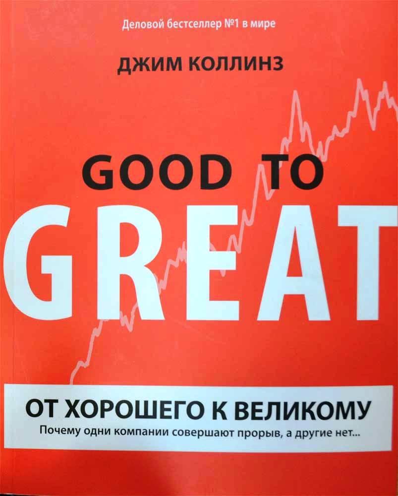 Книга От хорошего к великому