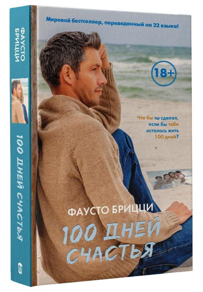 Книга Сто дней счастья