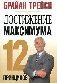 Книга Достижение максимума