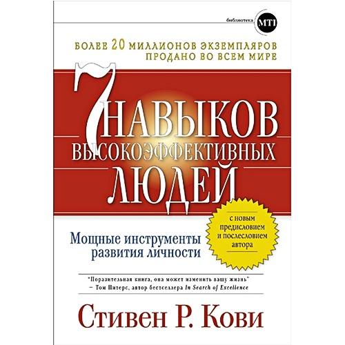 Книга 7 навыков высокоэффективных людей